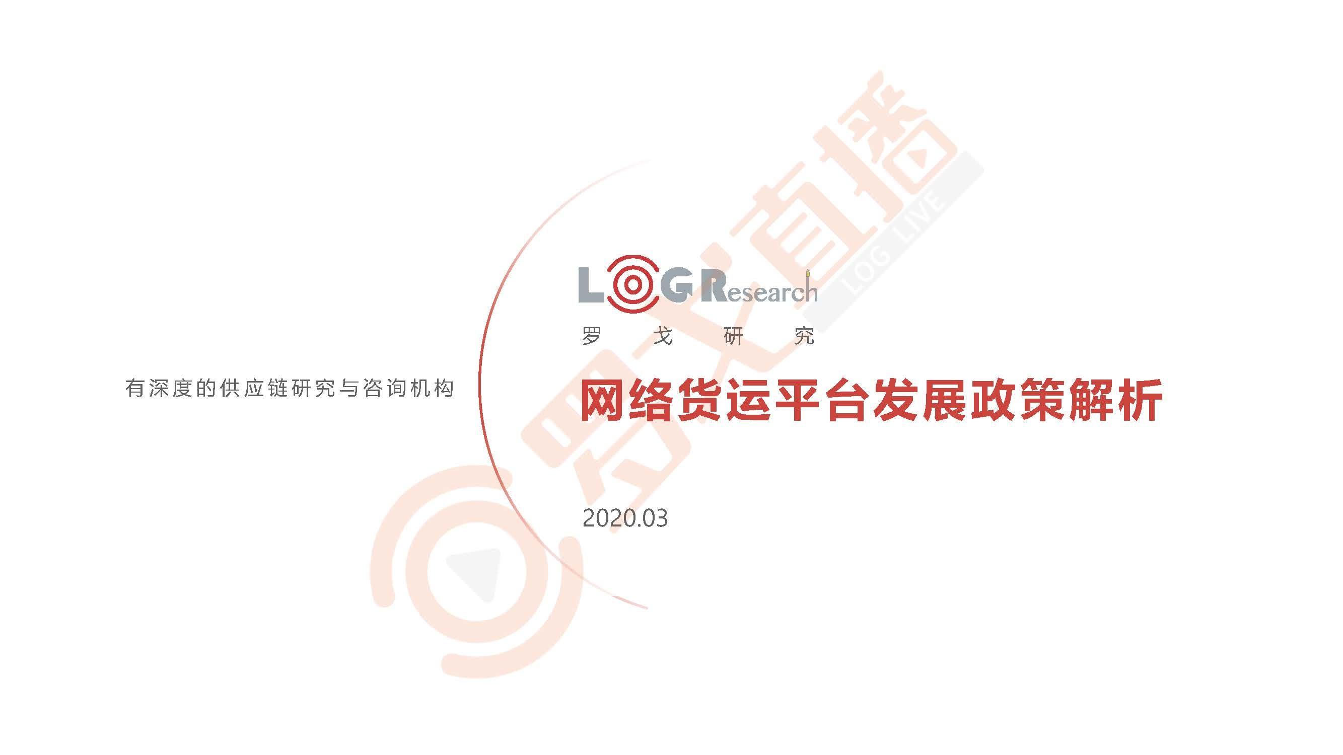 水哥:网络货运平台发展政策解析(附下载)