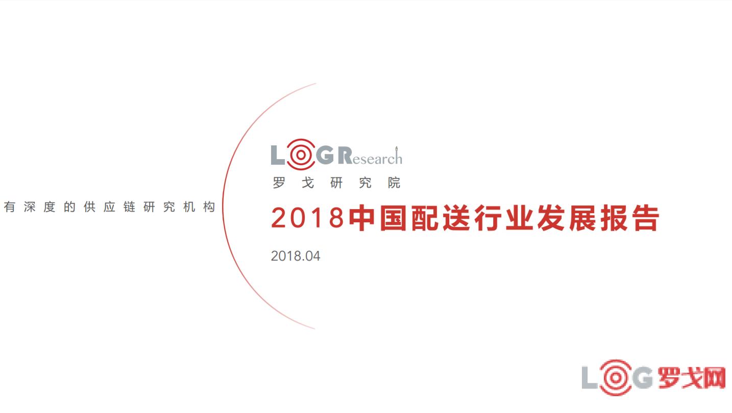 2018中国配送行业发展报告