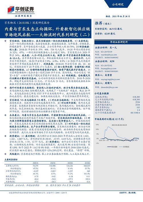 华创证券-京东物流-2618.HK-深度研究报告:大物流时代系列研究(二),内看与京东生态正向循环,外看数智化供应链市场迎风启航