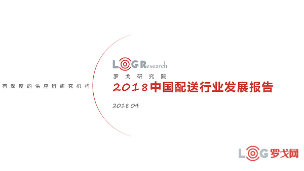 2018年中国配送行业发展报告