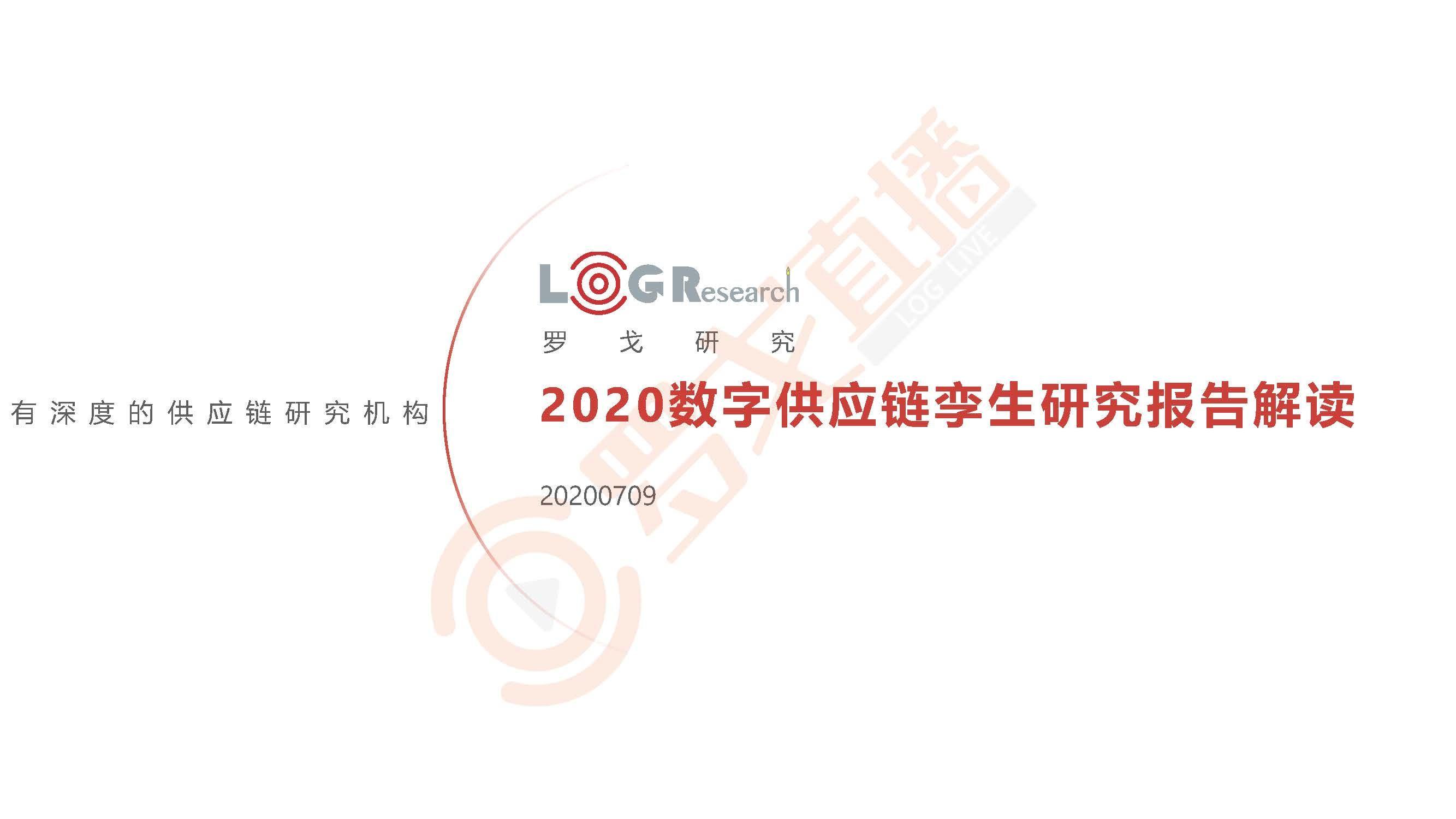 水哥:2020数字供应链孪生研究报告解读(附下载)