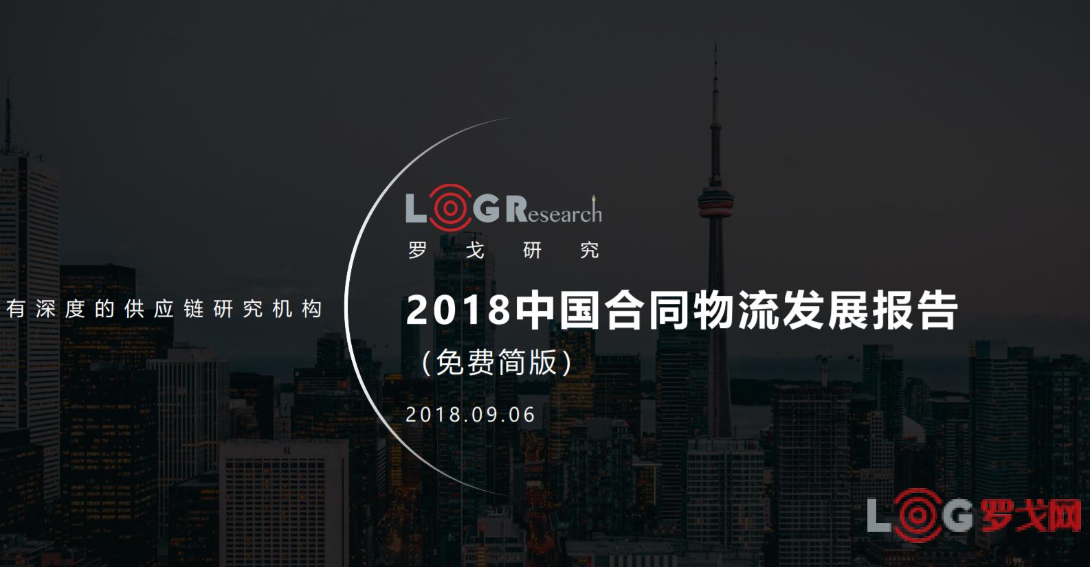 2018中国合同物流发展报告(免费简版)