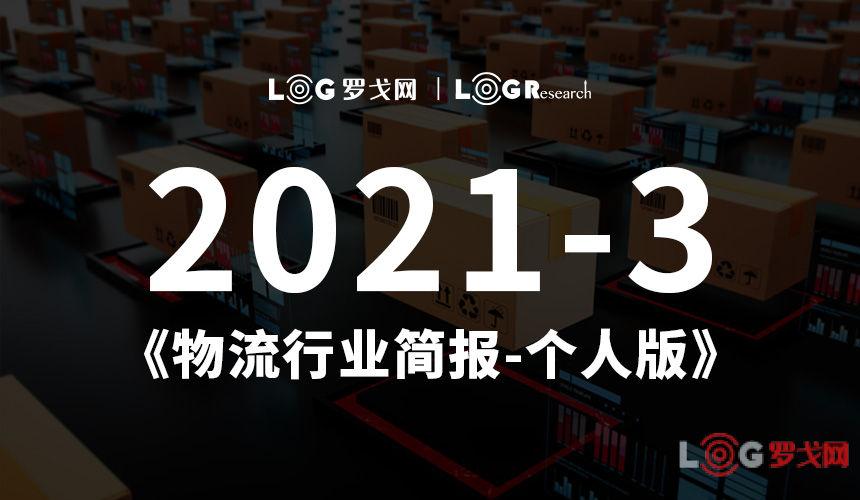 2021-03物流行业简报-个人版