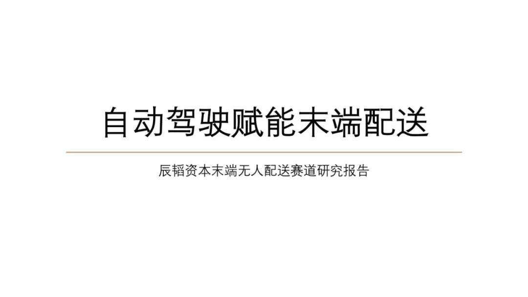 辰韬资本发布末端无人配送报告,2023年赛道将迎爆发