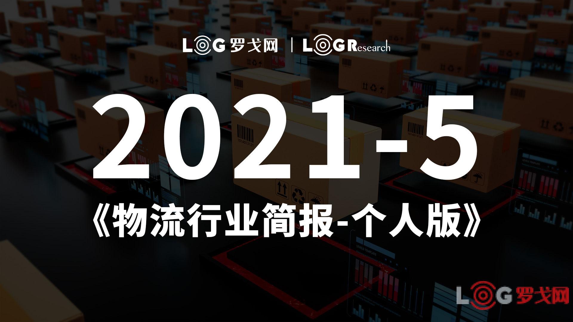 2021-05物流行业简报-个人版