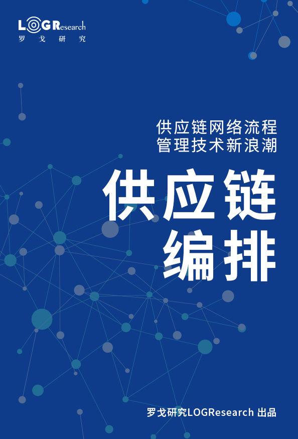 供应链网络流程管理技术新浪潮:供应链编排
