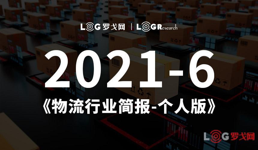 2021-06物流行业简报-个人版