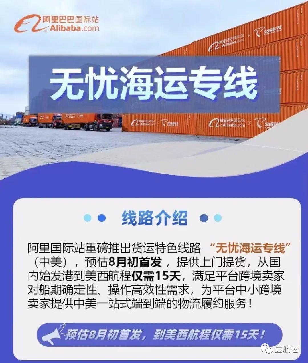 阿里巴巴推出美线快船,8月首航!!