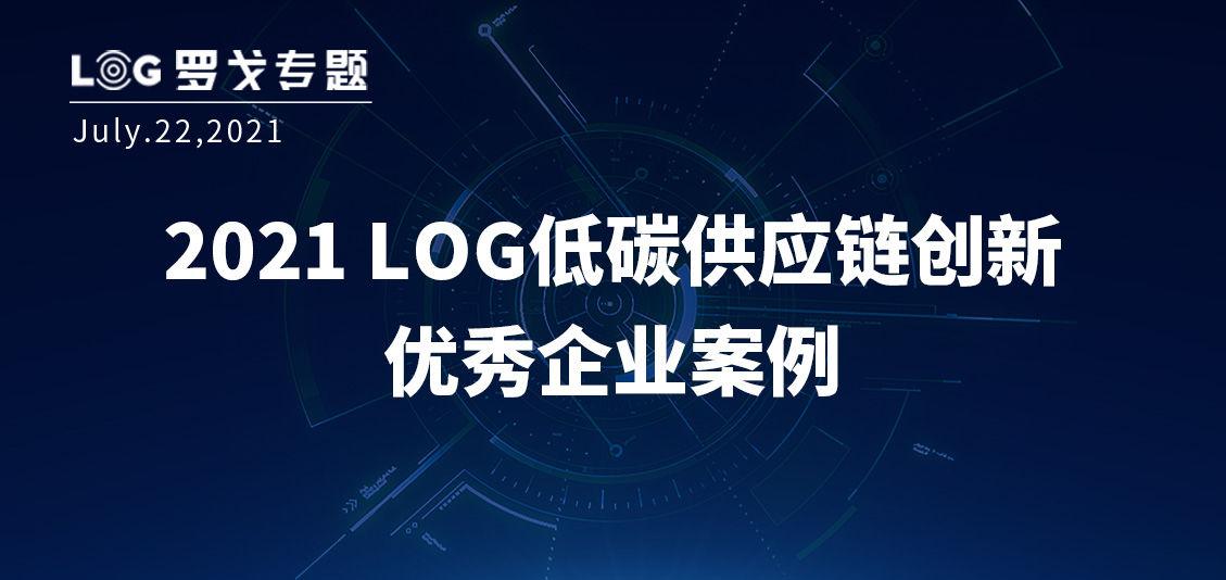 2021 LOG低碳供应链创新优秀企业案例