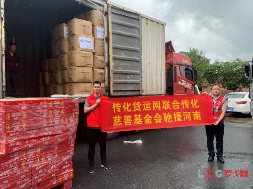 传化智联联合传化慈善基金会保障河南救灾物资畅通