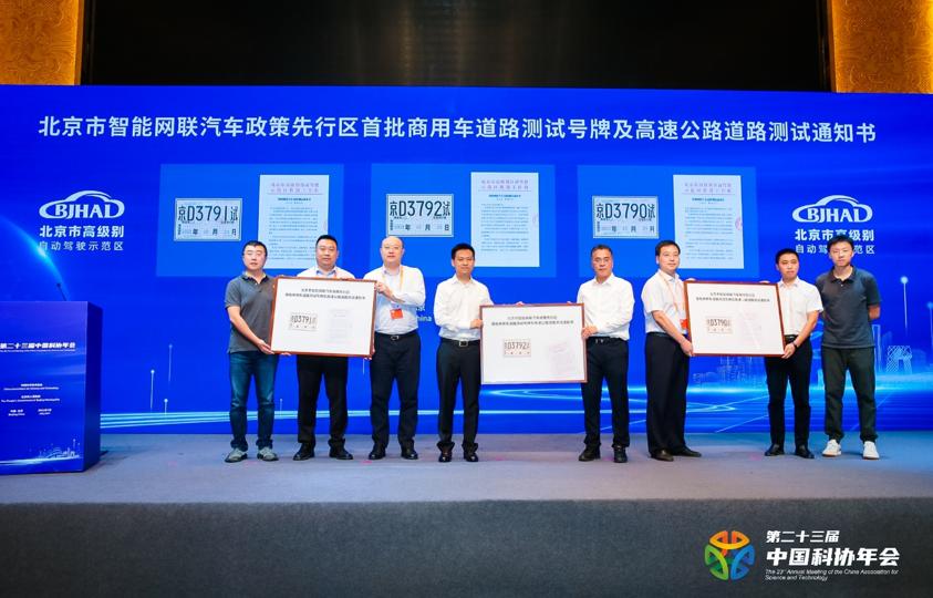 主线科技获北京市首批商用车自动驾驶路测牌照