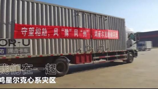 接力鸿星尔克 福佑卡车司机72小时免费运输11省救灾物资进河南!