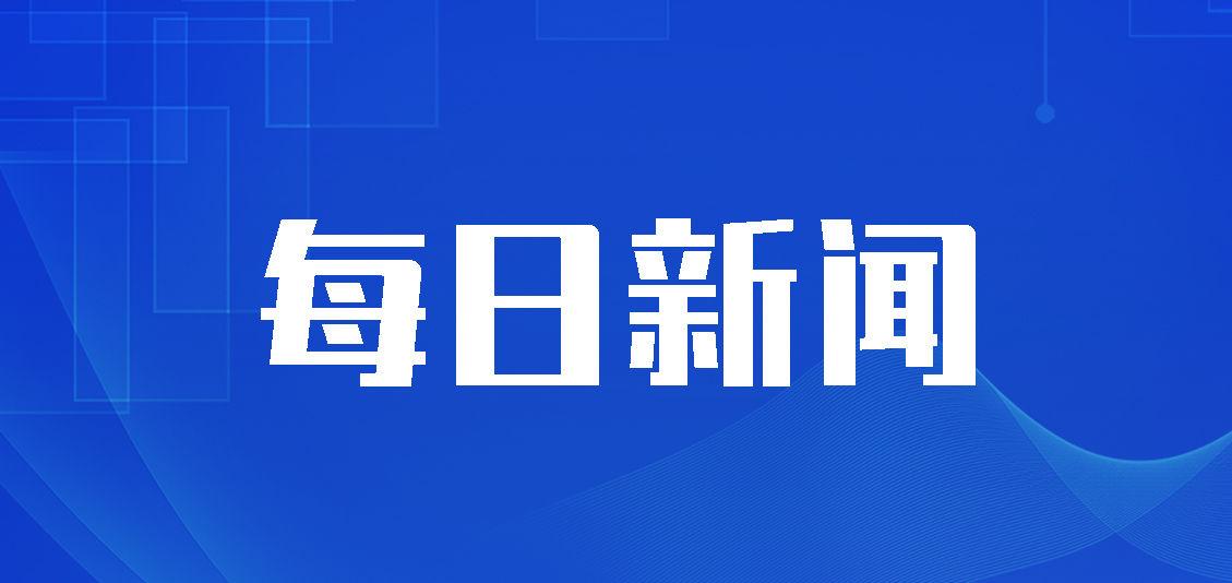 """罗戈网""""每日新闻""""合集"""