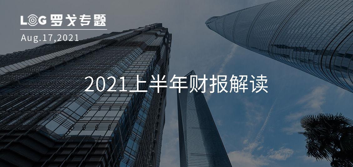 2021上半年物流供应链企业财报解读