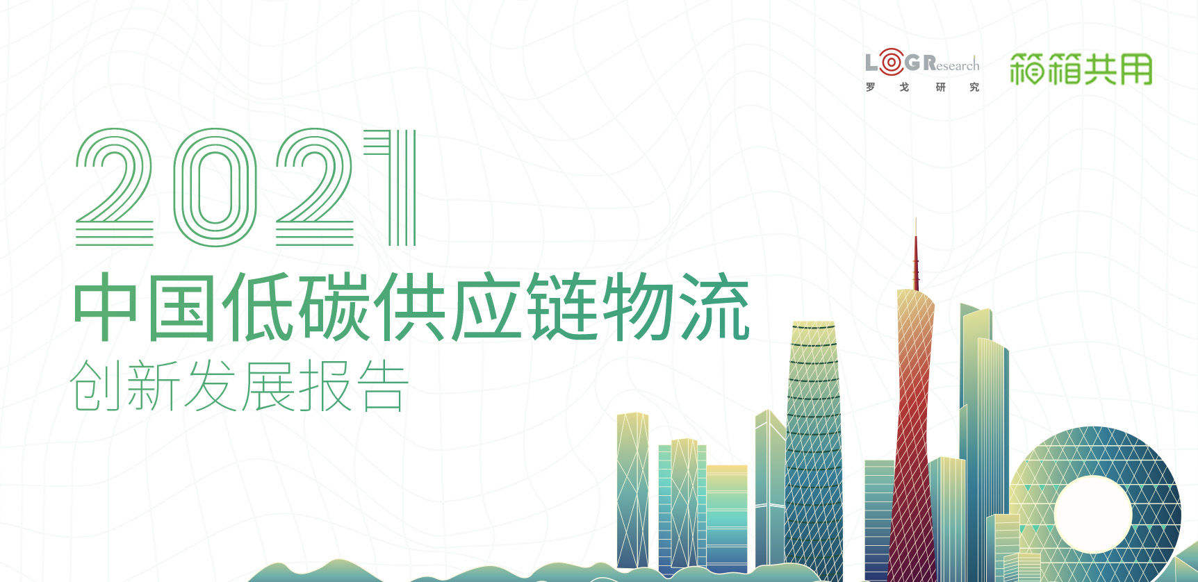 2021中国低碳供应链物流创新发展报告