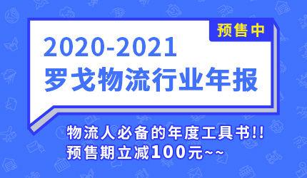 【预售中】2020-2021罗戈物流行业年报