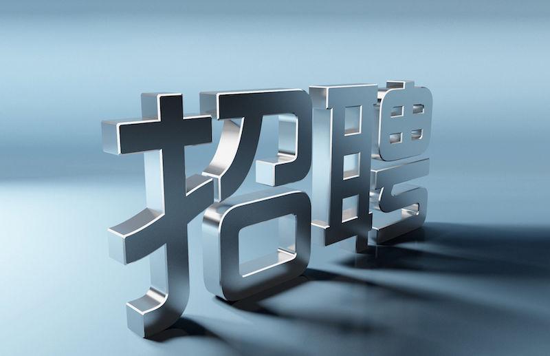 全球知名品牌!高露洁2022培训生校园招聘正式开启!