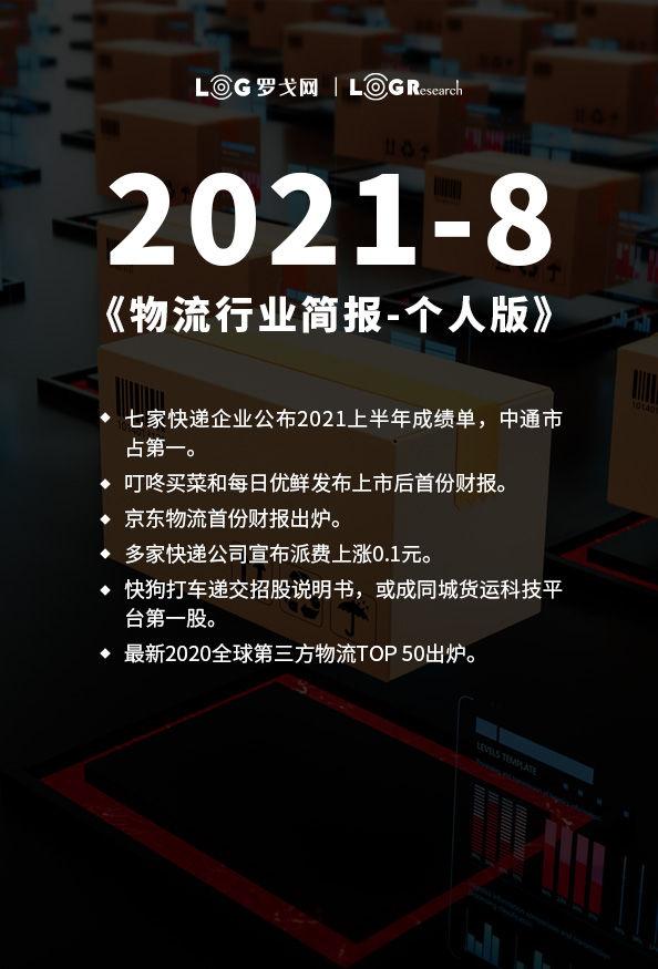 2021-08物流行业简报-个人版