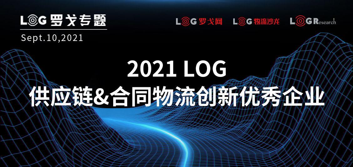2021 LOG供应链&合同物流创新优秀企业