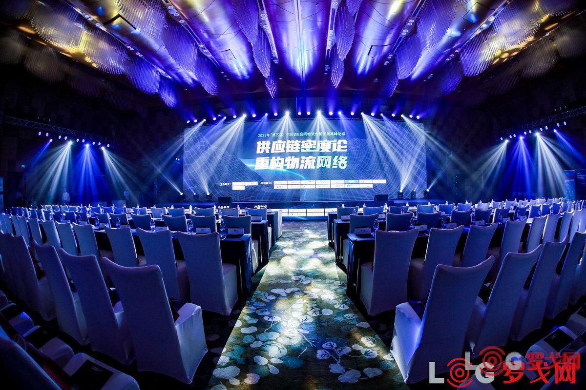 2021中国供应链&合同物流30强出炉!顺丰、京东物流、安得、路歌、安迅等齐聚探讨供应链物流最新趋势