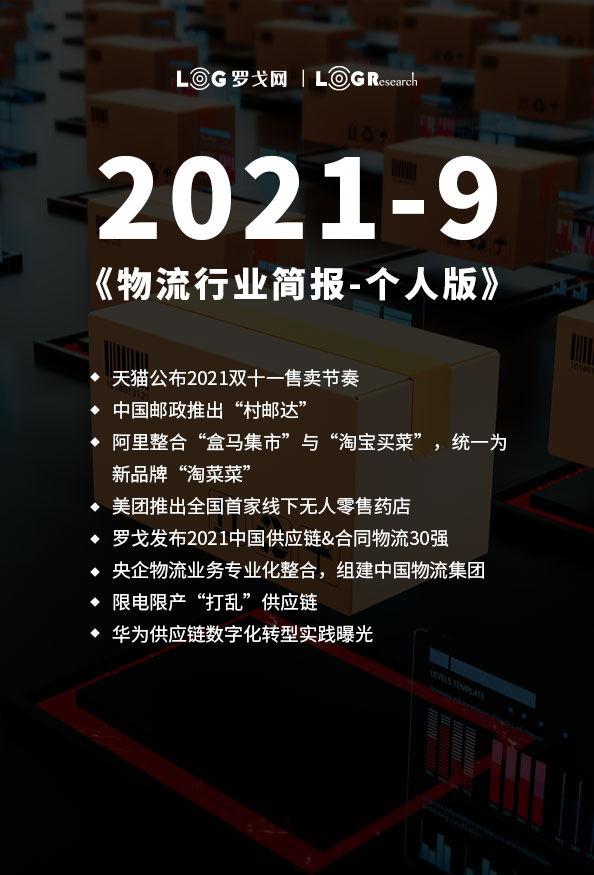 2021-09物流行业简报-个人版