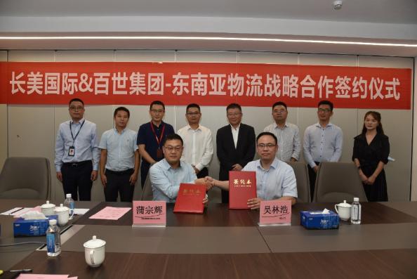 百世与长虹签署物流战略合作 开拓东南亚电商市场