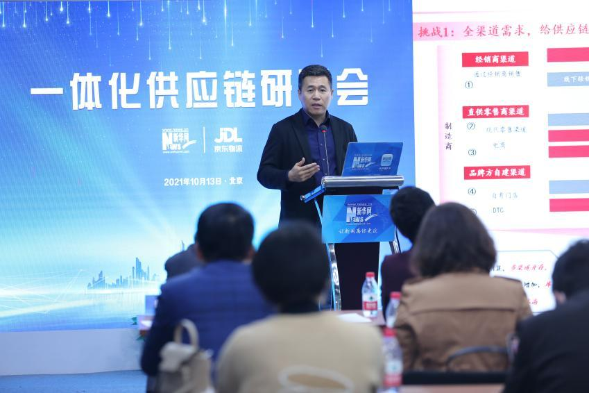 """供应链如何破局?""""一体化供应链研讨会""""在京召开,专家:一体化供应链已成企业竞争关键"""