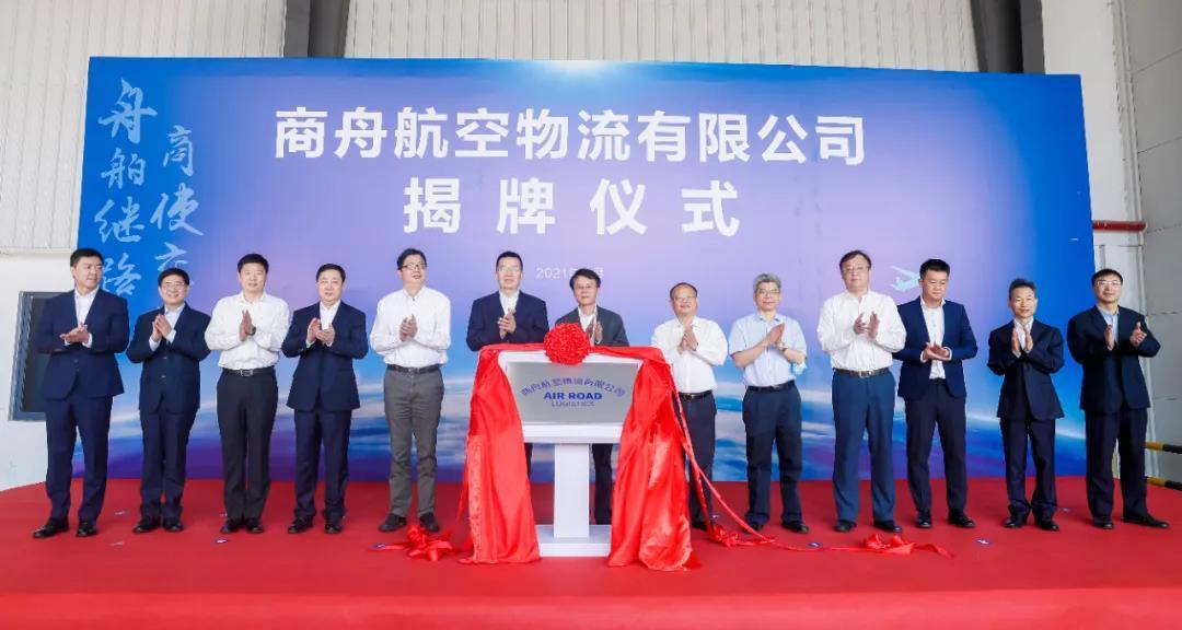 商舟物流挂牌成立,建发股份、厦航和纵腾网络投资10亿元