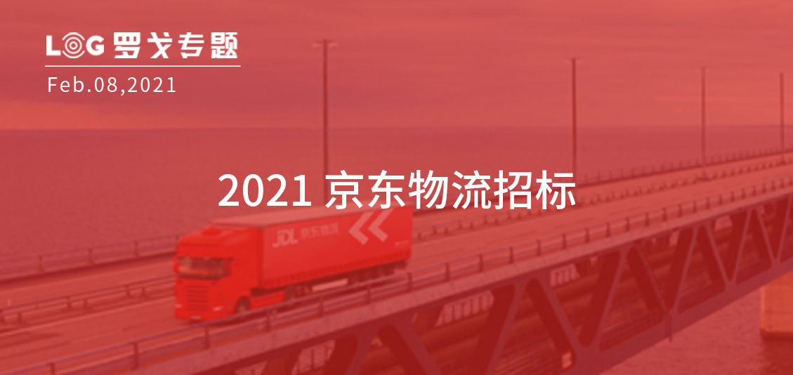 2021 京东物流招标